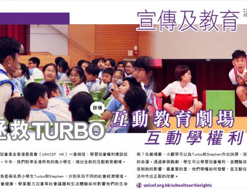 《拯救Turbo Online》Saving Turbo from Trouble, Online!
