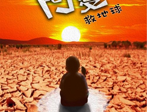 國際綜藝合家歡2018《超能阿憂救地球》 面具形體劇場