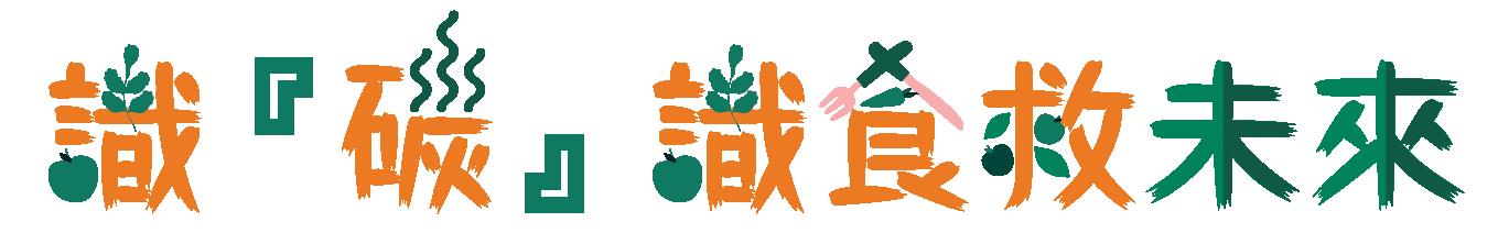 《識「碳」識食救未來》小學巡迴學校報名邀請