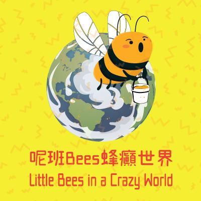 【全新創作】《呢班Bees 蜂癲世界》兒童偶劇